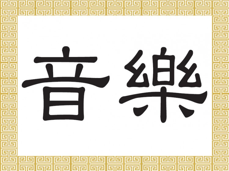Chinese Characters For Music Yn Yu China Music The
