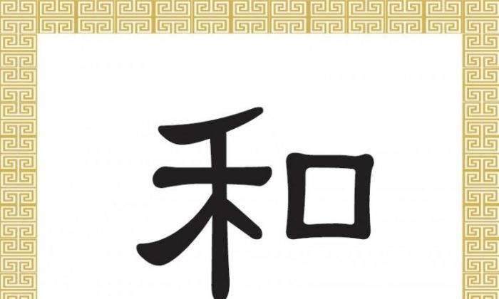 Chinese Character For Harmony H The Epoch Times