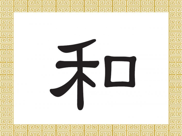 Chinese Character For Harmony H