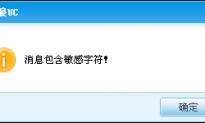 Skype Violated; Microsoft Silent