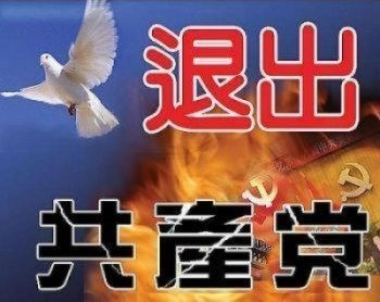 The Chinese characters say 'Renounce the Chinese Communist Party.' (The Epoch Times)