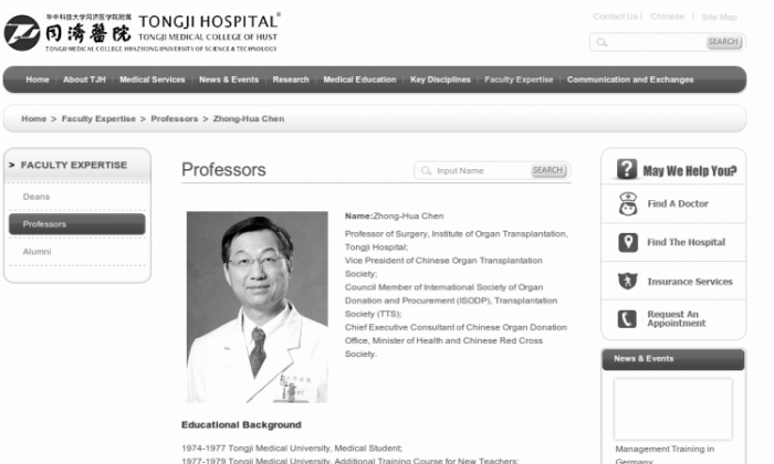 Dr. Chen Zhonghua, a senior Chinese transplantation surgeon, holds official posts in an organization within The Transplantation Society despite engaging in activities that researchers say violate the Society's ethical guidelines. (Tongji Hospital)