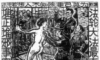 Sexual Torture Practiced at Masanjia