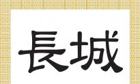 Chinese Characters: The Great Wall of China (長城)