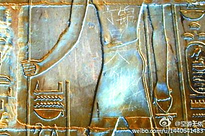 A netizen posted on microblog a photo he took while visiting Luxor Temple in Egypt, which showed Ding Jinhao's graffiti on the temple carvings. (Weibo.com)