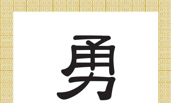 Chinese Character Courage Bravery 勇
