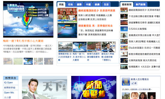A screenshot of NTD Television Asia Pacific's website. The broadcaster hopes to negotiate a new satellite contract with Chunghwa Telecom, but the latter has remained silent; many suspect the Chinese regime's influence. (Screenshot via The Epoch Times)