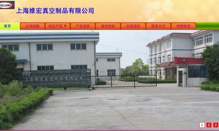 Screenshot of Weihong Vacuum Products Company profile on alibaba.com, with the company buildings seen before the demolition that occurred on May 7. (Epoch Times)