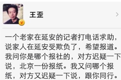 The microblog conversation between Zhang ZhilongGT, Global Times reporter, and Wangwai, a local reporter at China Business News. (Weibo.com)