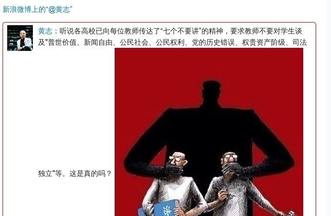 A cartoon showing the gagging of speech was forwarded on Sina Weibo alongside the news of a 7 point order of what academics in China could not talk about. (Weibo.com)