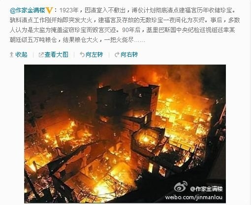Photo showing the fire incinerating some of the grain silos belonging to the state-owned China Grain Reserves Corporation in north east China on May 31, 2013. (Weibo.com)