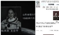 Chinese Female Astronaut's Birth Date Altered