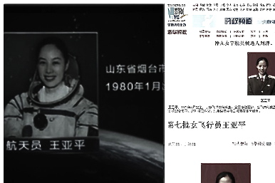 Many Chinese newspapers also reported in March that Wang Yaping was born in April 1978, the same year as Liu Yang, the first female astronaut, was born. (Screenshot via NTD Television)
