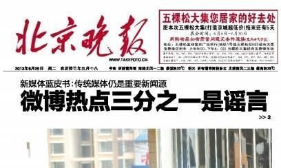 The front page of Beijing Evening News on Tuesday, June 25. The paper reported on the study released by the Chinese Academy of Social Sciences, which stated that Weibo netizens were poorly educated and had low incomes.