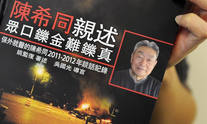 "A copy of the Chinese-language book ""Conversations with Chen Xitong"" written by Chinese scholar and author Yao Jianfu, in Hong Kong on May 29, 2012. Disgraced former Beijing mayor Chen Xitong, a key figure blamed for the bloody 1989 Tiananmen Square crackdown, recently died, according to semi-official media channels. (Laurent Fievet/AFP/GettyImages)"