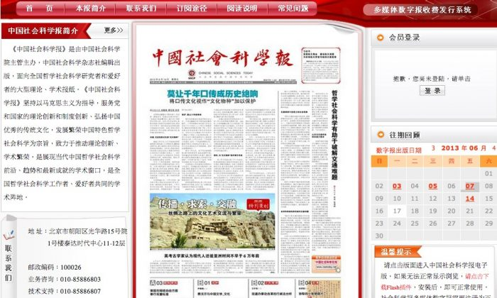 A screenshot of the website of Chinese Social Sciences Today, a state-affiliated ideological journal for explaining communist theory. Li Dianren, an official, made his sobering remarks about the hidden menace of social media to Chinese Social Sciences Today, before they were copied onto liberal websites and mocked by netizens. (Screenshot via The Epoch Times)