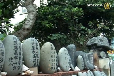 Zhang Quan displays his stone carvings at a roadside in Penghu, Taiwan. (New Tang Dynasty Television)