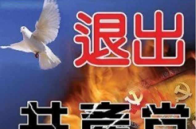 The Chinese characters say 'Renounce the Chinese Communist Party.' (Epoch Times)