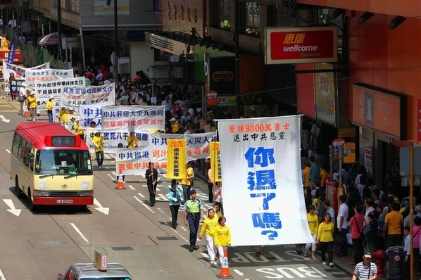 """On April 24, 2011, Falun Gong practitioners and human rights activists in Hong Kong held a parade to protest against the persecution of Falun Gong in China, and to commemorate the 12th anniversary of the April 25 Peaceful Appeal (This refers to April 25, 1999, when 10,000 Falun Gong practitioners held a peaceful appeal in Beijing for the release of 45 practitioners detained in Tianjin City). The large banner reads """"Have you withdrawn yet?"""" (Epoch Times)"""