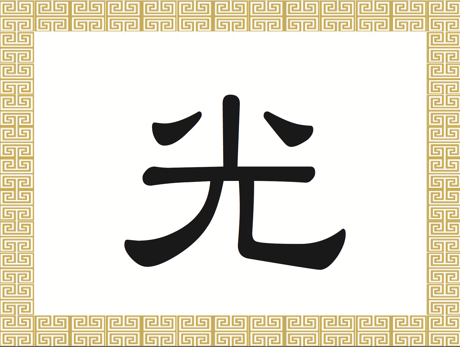 Chinese character for white bi chinese characters the chinese character light bright biocorpaavc