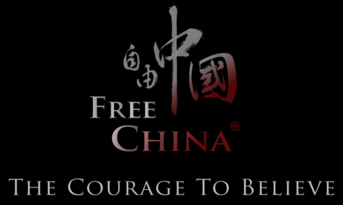 "An opening shot in the film ""Free China: The Courage to Believe."" This film was scheduled to be shown on Aug. 27 in Hamburg, but the event was canceled due to pressure from the Chinese Consulate, according to one of the organizers, the International Society for Human Rights. (FreeChinaMovie.com)"