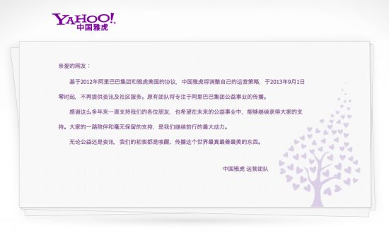 Yahoo Shuts Down in China After Slow Cutback