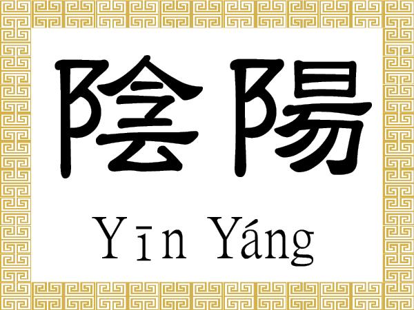 Chinese Characters Yin Yang