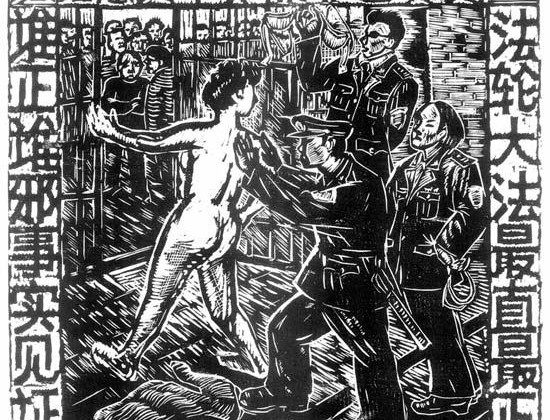 In October 2000, 6 months before the events at Zhangshi Men's Labor Camp described by Yin Liping, 18 female Falun Gong practitioners were thrown naked into the men's cells at Masanjia Labor Camp. This woodcut depicts the scene. (Minghui.org)