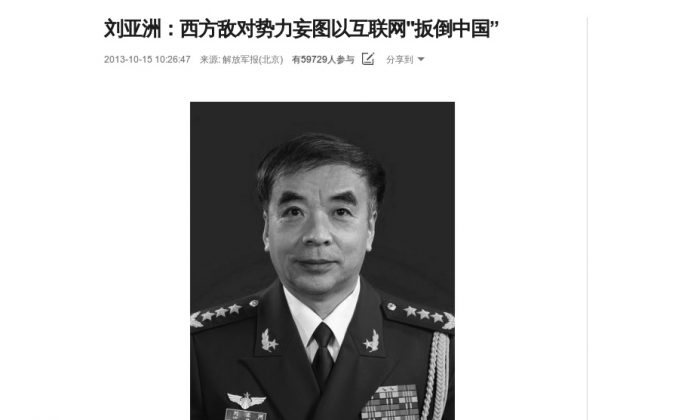 Liu Yazhou, a Chinese general, declared that hostile Western forces are using the Internet to attack China, and it's time to fight back. His remarks one of a series of initiatives by the Chinese regime to try to suppress free speech on the Chinese Internet. (Screenshot/Epoch Times)