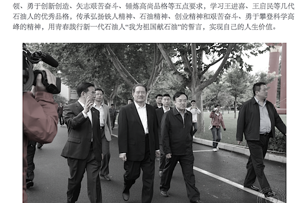 A screenshot from the China University of Petroleum's website shows Zhou Yongkang (c), former head of the Chinese Communist Party's security forces, paying a visit on Oct. 1, after a prolonged public absence. (China University of Petroleum/Screenshot/Epoch Times)