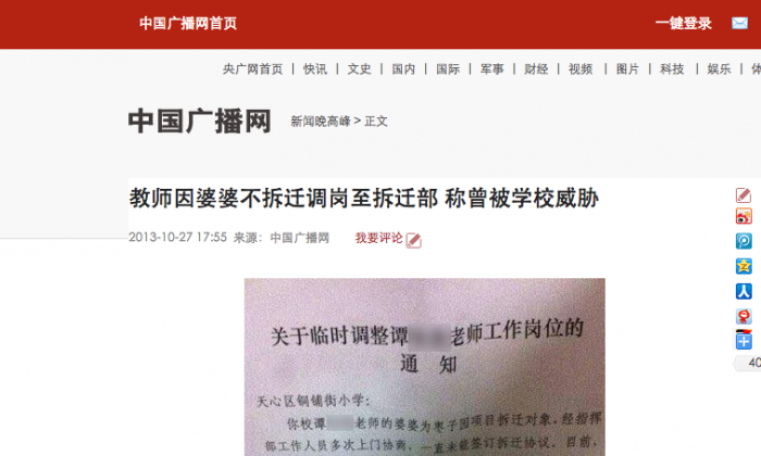 A screenshot shows the official document seeking to transfer schoolteacher Tan Shuangxi in Hunan Province to the local forced demolition detail. (Screenshot/Epoch Times)