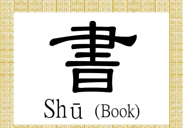 The two components of the Chinese character for book convey the idea of writing down what is spoken, as in the creation of a book. (Epoch Times)