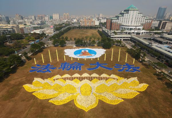 "Nearly 7,000 Falun Dafa practitioners form an image in a park in front of Tainan City Hall in Tainan, Taiwan, Nov. 24, 2013. The four characters say ""Falun Dafa."" (Cheng Shunly/Epoch Times)"