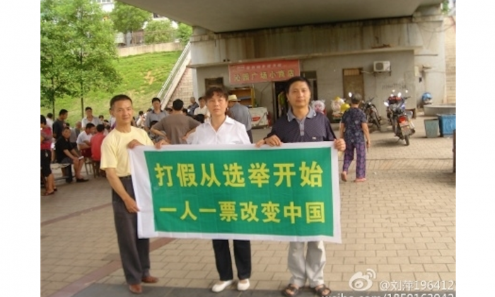 Activists Liu Ping, Wei Zhongping and Li Sihua are on trial in Jianxi Province for pressing for disclosure of high level officials' assets. (Weibo.com)