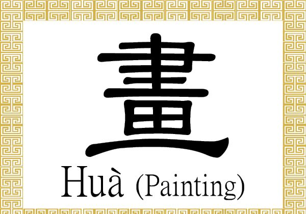 The Chinese character for a painting also refers a drawing, picture, or a stroke in a written character. As a verb, it means to draw or paint, to delineate boundaries, or to design or plan. (Epoch Times)