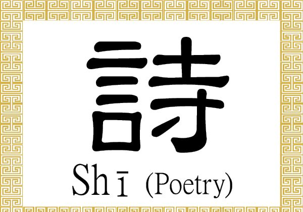 Chinese Character For Poetry Sh Chinese Characters Poetry