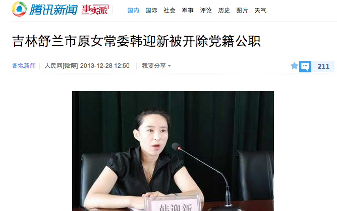 """Han Yingxin, dubbed """"the most beautiful, most ruthless female demolition mayor,"""" is pictured during a political meeting before her sacking. Han was removed from her position and expelled from the Party recently, on accusations of corruption. (Screenshot/news.qq.com/Epoch Times)"""