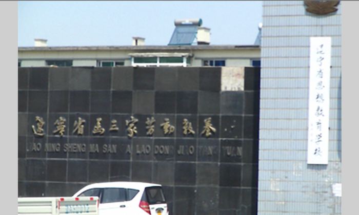 Masanjia labor camp in China.
