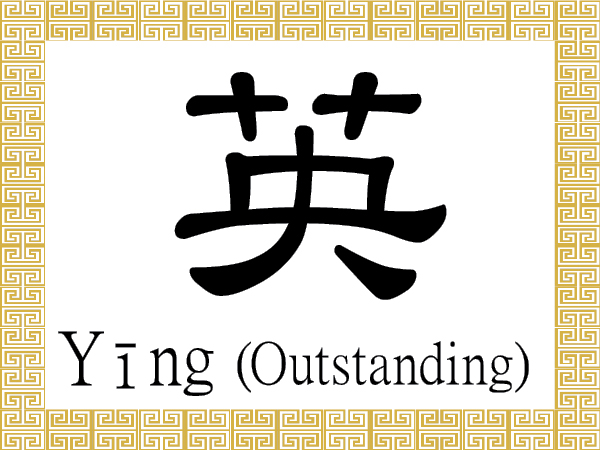 Chinese Character For Outstanding Yng Chinese Characters