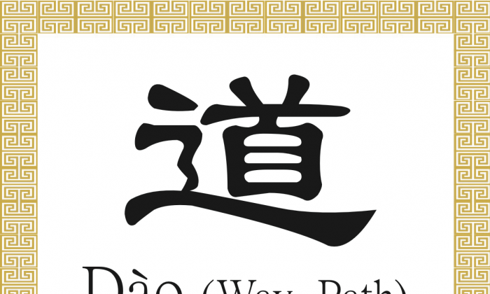 Chinese Character For Way Path Do Chinese Characters Dao