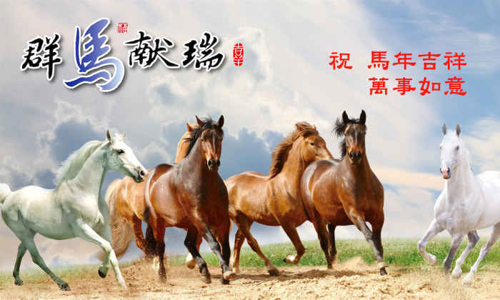 Best wishes for a happy and auspicious Year of the Horse! (Betty Peng/Epoch Times)