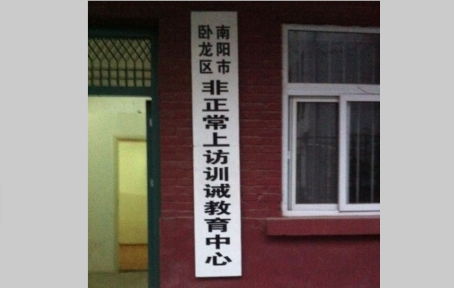 """A Chinese netizen posted online the sign identifying an illegal detention center in Henan Province. The sign says """"The Education and Discipline Center for Abnormal Petitioning"""" in Nanyang, Henan. (Weibo.com)"""