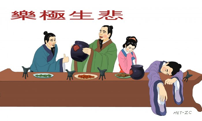 "Chunyu Kun advised the King of Qi: ""When you drink you get so drunk that you lose your senses. Once joy reaches its height, then it is sorrow's turn. Extreme joy gives rise to sorrow. This is a universal rule."" (Zhiching Chen/Epoch Times)"