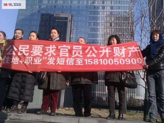 Human rights lawyer Cheng Hai (far left), who is a signatory of the letter to delegates to the 12th Congress, and other human rights defenders, hold a banner asking officials to disclose their assets at the trial of rights defender Xu Zhihong in Beijing on Jan. 22, 2014. Lawyers in China have recently spoken out against the crackdown on these activists. (Boxun.com)