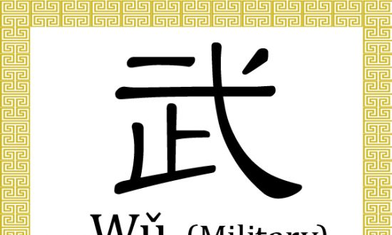 Chinese Character For Military W The Epoch Times