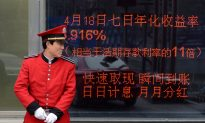 China QE Could Be About More Than Economics