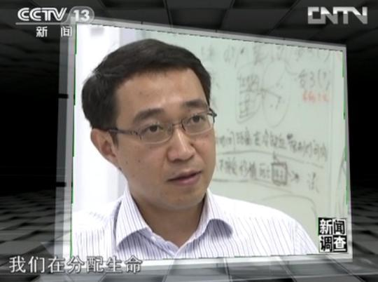 Wang Haibo, director of the China Organ Transplant Response System Research Center at the Ministry of Health. (Screenshot/CCTV)