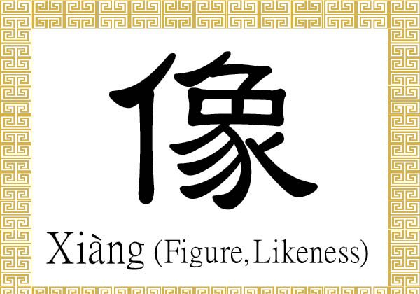 Chinese Character For Figure Likeness Xing Chinese Characters