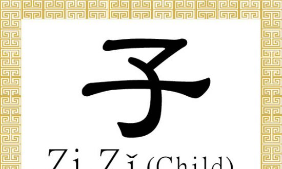 Chinese Character For Child Zi Z Chinese Characters The