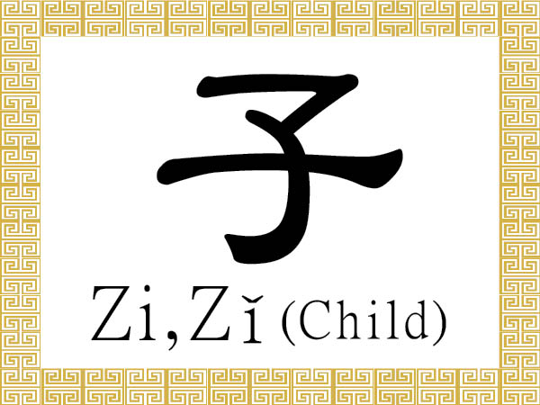 Chinese Character For Child Zi Z